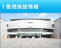 管理施設情報 | 愛媛県県民文化会館